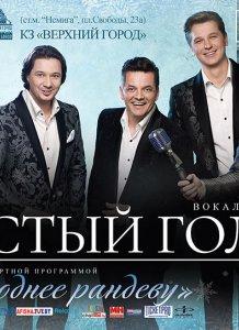 Концертная программа «Новогоднее рандеву»