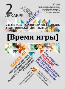 5-й международный фестиваль трансформационных игр [время игры]