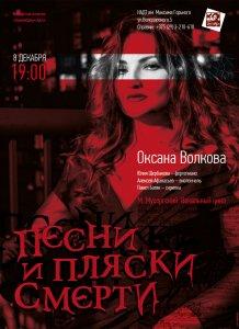 «Песни и пляски смерти» - цикл песен Модеста Мусоргского в исполнении Оксаны Волковой