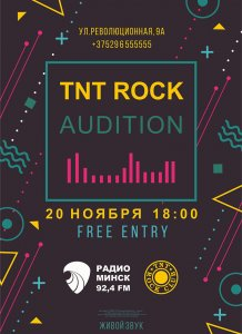 TNT Rock Audition