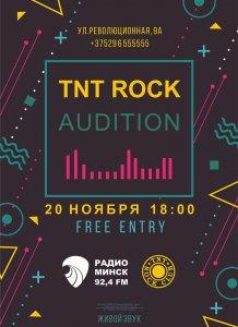 TNT Rock Audition