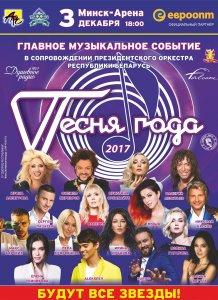 «Песня Года» - 2017!