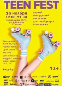 Первый в Беларуси фестиваль для подростков и молодёжи - TEEN FEST!