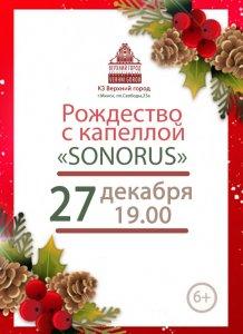 Рождество с капеллой «Сонорус» !