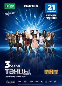 ТАНЦЫ на ТНТ – 3 сезон!