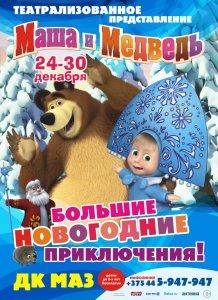 Маша и Медведь. Большие новогодние приключения
