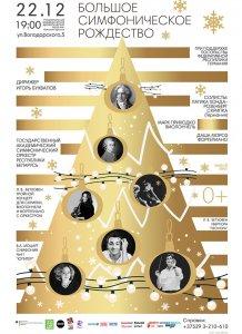 Большое Симфоническое Рождество