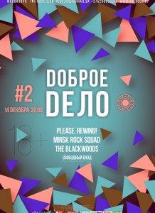 Доброе дело №2: Please, Rewind! / Minsk Rock Squad / The Blackwoods
