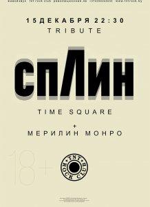 Трибьют Сплин (Time Square) / Мерилин Монро