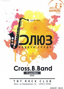 Cross.B.Band.