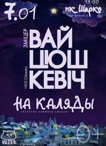 Змитер Войтюшкевич приглашает на рождественский концерт