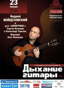 Концертная программа «Дыхание гитары»