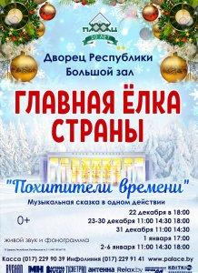 Самое красочное новогоднее событие года – ГЛАВНАЯ ЁЛКА СТРАНЫ!