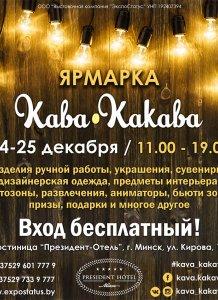 Выставка-ярмарка Кава-Какава