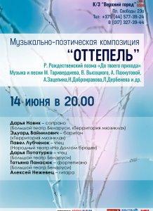 Литературно-музыкальный концерт «Оттепель»