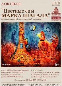 Цветные сны Марка Шагала