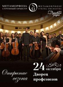 """Открытие концертного сезона Струнного оркестра """"Метаморфоза"""""""