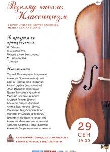 Вечер первый цикла концертов камерной музыки 'L' Anima Vivente'