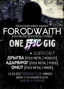 Forodwaith - one epic gig в Минске