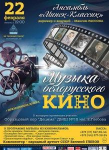 Музыка белорусского кино