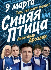 Концерт ансамбля «Синяя птица» солист Александр Дроздов
