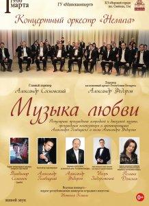 Концертный оркестр «НЕМИГА» с программой «МУЗЫКА ЛЮБВИ»