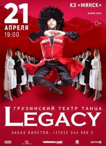 Грузинский театр танца «Legaсy» впервые в Беларуси