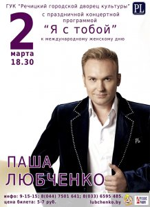 Концерт Паши Любченко в г.Речица
