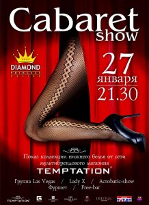 «Cabaret show» Diamond Princess casino