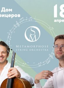 "Струнный оркестр ""Метаморфоза"""