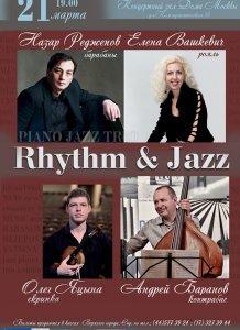 Концертная программа «Rhythm & Jazz» «Transformer проект»