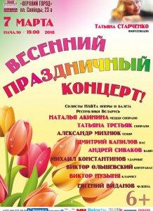 Весенний праздничный концерт