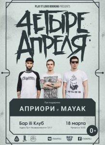 Группа 4 АПРЕЛЯ посетит Минск