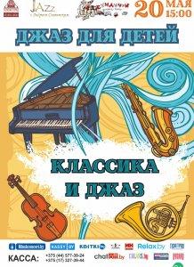 Программа «Классика и джаз»