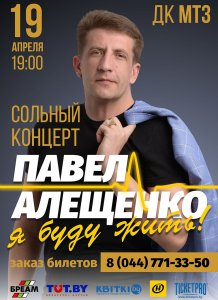 Павел Алещенко - сольный концерт