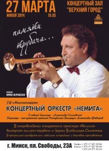 Концертный оркестр «Немига» представляет программу «ПАМЯТИ ТРУБАЧА…»