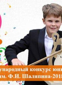 С 23 по 25 марта в Минске пройдет Первый международный конкурс юных вокалистов имени Ф.И. Шаляпина.