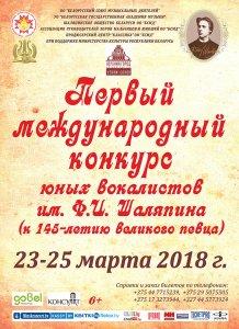 Первый международный конкурс юных вокалистов им. Ф.И. Шаляпина
