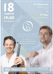 """Концерт виртуозного оркестра """"Метаморфоза"""" с виолончелистом мирового уровня Микаэлом Самсоновым"""