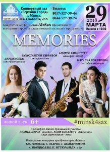"""MEMORIES (""""Воспоминания"""")"""