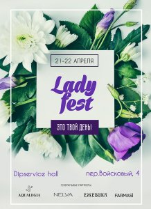 Фестиваль LADY FEST