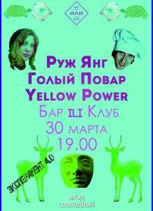 Руж Янг, Голый Повар, Yellow Power