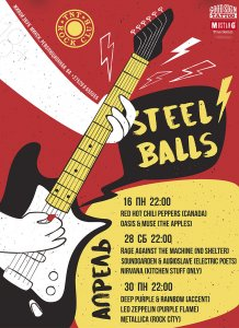 Steel Balls: Red Hot Chili Peppers (Canada) / Oasis & Muse (The Apples)