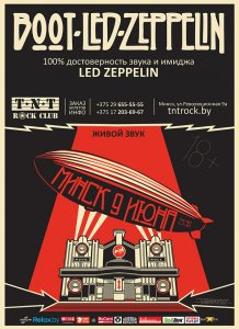 Ночной трибьют Led Zeppelin от британцев Boot Led Zeppelin