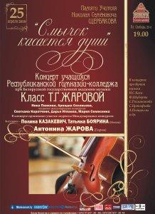 Концертная программа «СМЫЧОК КАСАЕТСЯ ДУШИ»