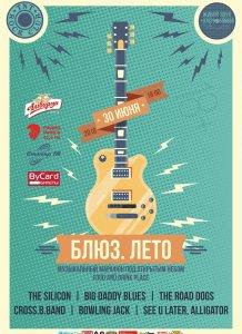 Городской фестиваль «Блюз. Лето»