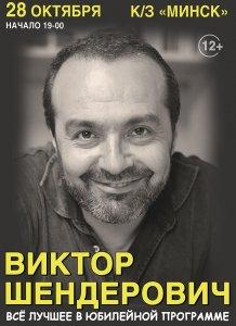 Виктору Шендеровичу 60!