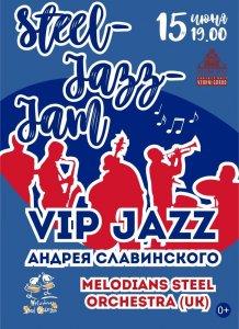 Концертная программа «Steel-Jazz-Jam»