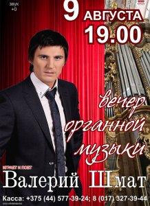 Вечер органной музыки. Валерий Шмат