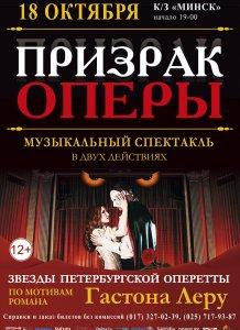 Оперетта «Призрак Оперы»